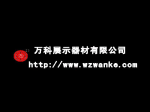 温州万科展示有限公司
