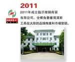 台湾汉斯工具有限公司