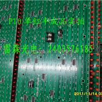 供应室外P10单红单元板,模组