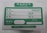 供应超市标价签(天津今博创)
