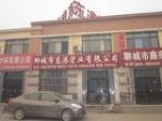 聊城市东港管业有限公司