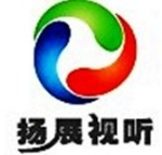 柳州市扬展视听设备有限公司