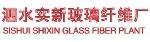 泗水实新玻璃纤维厂
