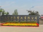 山东临沂力扬塑业公司驻京地区办事处
