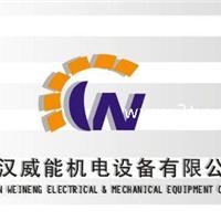 武汉威能机电设备有限公司武昌分公司