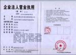 北京奇惠达科技发展有限公司营业执照