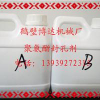 鹤壁供应YFS型聚氨酯封孔剂(图)