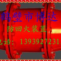 供应鹤壁FHQ型防回火装置的生产厂家价格优
