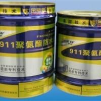 供应防水涂料十大品牌911聚氨酯防水涂料