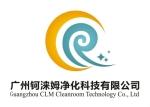 广州钶涞姆科技净化有限公司