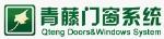 济南青藤丽德铝木型材有限公司