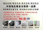 郑州复生隔音材料有限公司