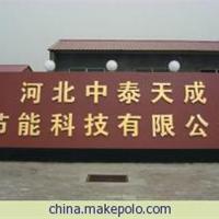 河北中泰天成节能科技有限公司