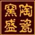 景德镇窑盛陶瓷销售有限公司