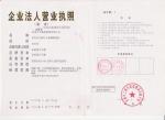 济南正华数控机器有限公司营业执照复印件