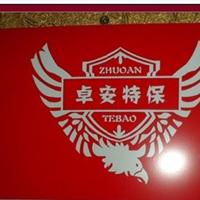 济南荣盛丝网印刷有限公司