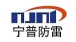 南京(普天)宁普防雷技术有限公司