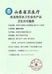 PVC卫生许可批件