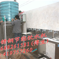 供应学校直饮水台,学校不锈钢开水器