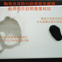 陶瓷洁具防污防滑抗菌防霉隐形镀膜