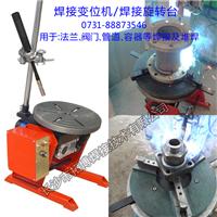 供应KB-50焊接变位机