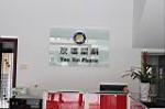 东莞市友信塑料有限公司