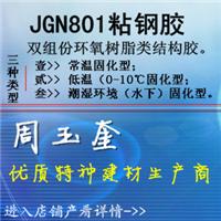 JGN801粘钢胶