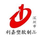 深圳市利嘉塑胶材料有限公司