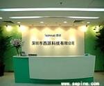 深圳市西派科技有限公司(销售)