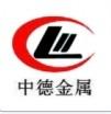 深圳中德金属材料有限公司