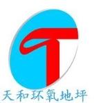 郑州环氧地坪工程有限公司