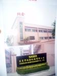 纳金(香港)集团有限公司