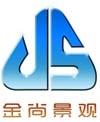 天津金尚景观工程有限公司