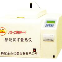 供应JS-ZDHW-4电脑多用量热仪
