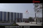 湖南耐渗塑胶工程材料有限公司广州办事处