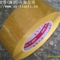 供应封箱胶纸 封箱胶纸带包装胶带米黄色