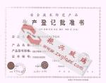 生产登记证书