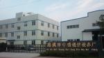 慈溪市中瑞通信设备厂