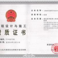 工程设计与施工资质证书