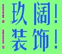 上海玖阔空间设计工程有限公司