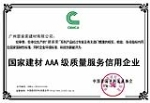 三A级企业证书