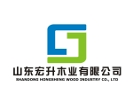 山东宏升木业有限公司