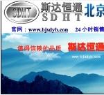北京斯达恒通科技有限公司赤峰办事处
