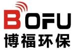 河南博福环保科技有限公司