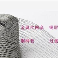 气液网 针织丝网套 双层网 捕沫器用双层网