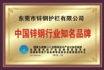 中国锌钢行业知名品牌