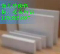 供应江苏扬州常州太仓南通微孔硅酸钙板