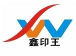 深圳市中科鑫帮科技有限公司