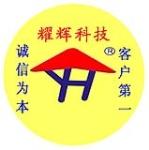 东莞耀辉机电科技有限公司