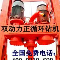 供应正循环钻机 双动力回旋钻机
